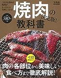 焼肉の教科書 決定版! (e-MOOK)