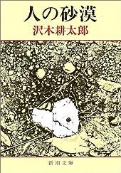 人の砂漠 (新潮文庫)