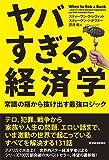 「ヤバすぎる経済学」販売ページヘ
