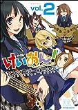 けいおん!アンソロジーコミック (2) (まんがタイムKRコミックス)