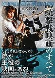 「映画秘宝COLLECTION 新世紀銃撃戦映画のすべて」販売ページヘ