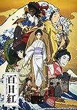 百日紅~Miss HOKUSAI~ (特装限定版) [Blu-ray]