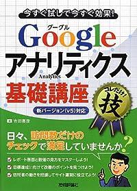 Googleアナリティクス基礎講座 (得するコレだけ技)