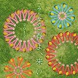 (みんなの)春よ、来い 2012