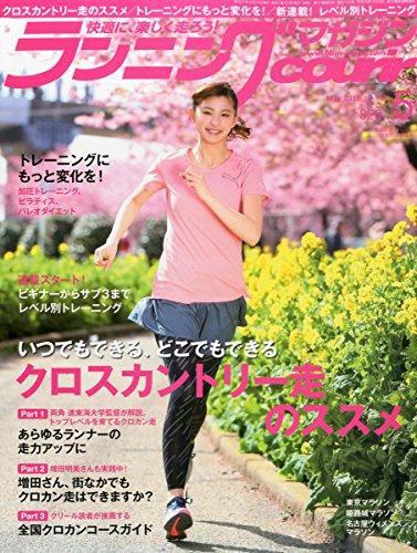 ランニングマガジンクリール 2015年 05 月号 [雑誌]