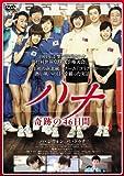 ハナ 奇跡の46日間 [DVD]