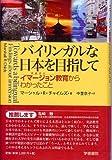 バイリンガルな日本を目指して―イマージョン教育からわかったこと