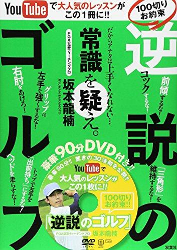 DVD付 YouTubeで大人気レッスンがこの一冊に!! 100切りお約束 逆説のゴルフ