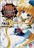 花園のエミリー―鉄球姫エミリー〈第3幕〉 (集英社スーパーダッシュ文庫)