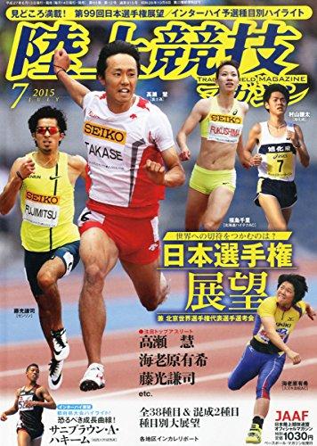 陸上競技マガジン 2015年 07 月号 [雑誌]