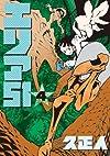 エリア51  4 (バンチコミックス)