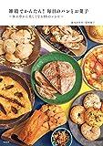 雑穀でかんたん!  毎日のパンとお菓子 体の中から美しくなる55のレシピ