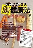 おなかすっきり腸健康法 (集英社女性誌eBOOKS)