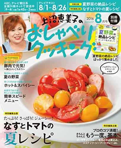 上沼恵美子のおしゃべりクッキング 2016年8月号 [雑誌]