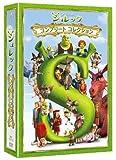 【通常盤】シュレック コンプリート・コレクション DVD BOX
