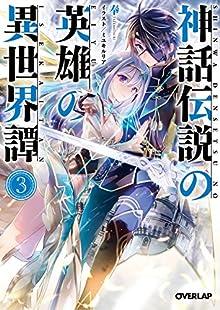 [奉×ミユキルリア] 神話伝説の英雄の異世界譚 第01-02巻