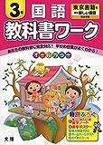 小学教科書ワーク 東京書籍版 新しい国語 3年