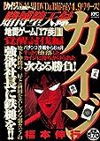 賭博堕天録カイジ 覚醒討伐編 (プラチナコミックス)