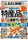 【完全ガイドシリーズ148】(得)ふるさと納税完全ガイド (100%ムックシリーズ)