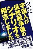 ついに宇宙人が最終戦争後のシナリオを用意しました [単行本(ソフトカバー)] / 田村珠芳 (著); 徳間書店 (刊)