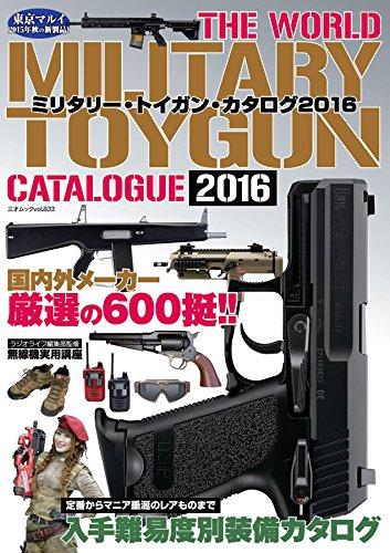ミリタリー・トイガン・カタログ2016 (三才ムックvol.833)