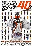 仮面ライダーフォーゼ アストロスイッチ40+エピソードガイド