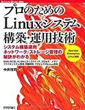 プロのための Linuxシステム構築・運用技術 (Software Design plus) [大型本] / 中井 悦司 (著); 技術評論社 (刊)