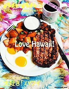 海外旅行の持ち物はネット通販で購入できるハワイのガイドブック パンケーキ、アサイー、最新ハワイアンフード攻略