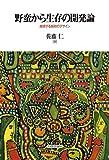 「野蛮から生存の開発論:越境する援助のデザイン」販売ページヘ