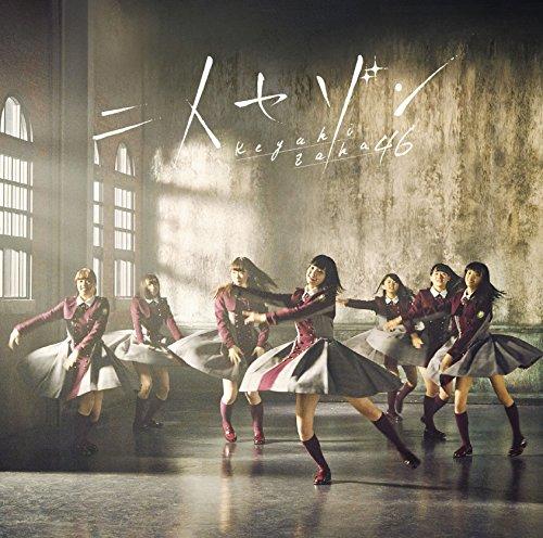 解禁だセゾン!欅坂46「二人セゾン」MV【動画】PVっていうかCMみたいなんだけど、一つ重要なことを忘れていないか?