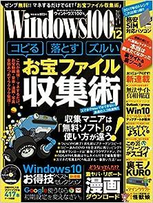 Windows100% 2016年12月号  113MB