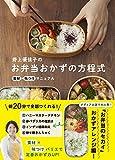 野上優佳子のお弁当おかずの方程式 - 万能アレンジ力が身につく、「素材×味つけ」の便利帖 - (正しく暮らすシリーズ)