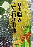 日本の職人ことわざ事典