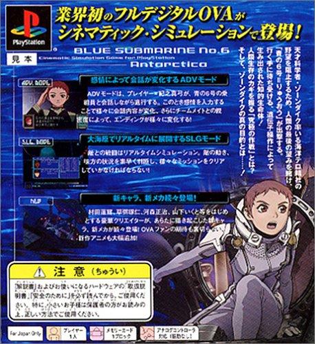 Blue Submarine No. 6 : Cinematic Simulation Game [Japan PS1 Import]