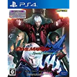 """Devil May Cry 4 PS4 Special Edition ([Limited Privilege] """"Lady And Trish Costume Each One + Red Orb DLC"""" Included)"""