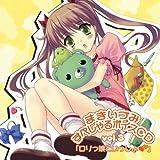 まきいづみ すぺしゃるボイスCD Vol.3 「ロリっ娘といっしょ」