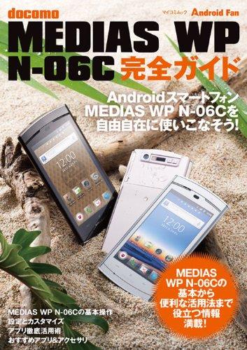 MEDIAS WP N-06C 完全ガイド (マイコミムック) (Android Fan)