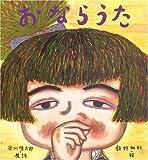 おならうた [大型本] / 谷川 俊太郎 (著); 飯野 和好 (イラスト); 絵本館 (刊)