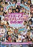 Spring Bomb!! アイドル・イメージ プレミアム・バリュー DVD-SET(20枚組)