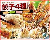 【餃子の王国]餃子4種セット】4つの味が楽しめます (黒豚生餃子・しそ生餃子・海老餃子・にんにく生餃子)