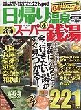 日帰り温泉&スーパー銭湯 2010 関西版 (ぴあMOOK関西)