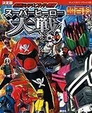 決定版 仮面ライダー×スーパー戦隊 スーパーヒーロー大戦超百科 (テレビマガジンデラックス)