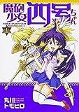 魔砲少女四号ちゃん (1) (カドカワコミックス・エース)