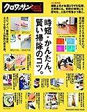 クロワッサン特別編集 時短・かんたん、賢い掃除のコツ。 (Magazine house mook)