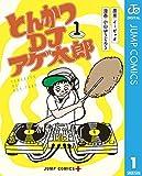 とんかつDJアゲ太郎 1 (ジャンプコミックスDIGITAL)