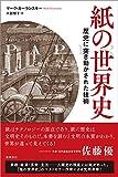 「紙の世界史: PAPER 歴史に突き動かされた技術」販売ページヘ