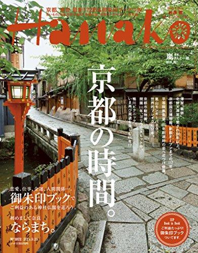 Hanako 2014年 9月25日号 No.1072 [雑誌]