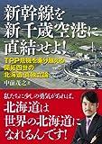 新幹線を新千歳空港に直結せよ! TPP危機を乗り越える開拓四世の北海道・真独立論