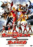 Ultraman Mebius and Ultraman Brothers Japan Movie DVD