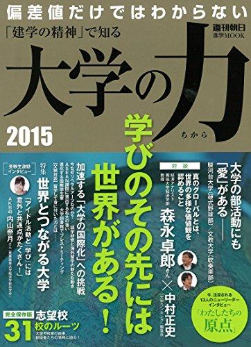 建学の精神で知る「大学の力2015」 (週刊朝日ムック)